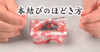 桔梗信玄餅 本結びのほどき方【桔梗屋】まるで手品のよう!簡単に風呂敷をほどく方法をご紹介。
